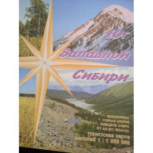 _Карта(складная) Юг Западной Сибири Туристская.