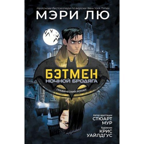 Росмэн. Бэтмен: Ночной бродяга. Графический роман.