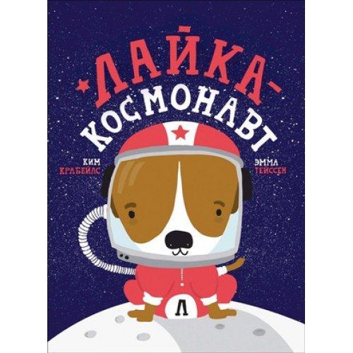 (Росмэн) Лайка- космонавт