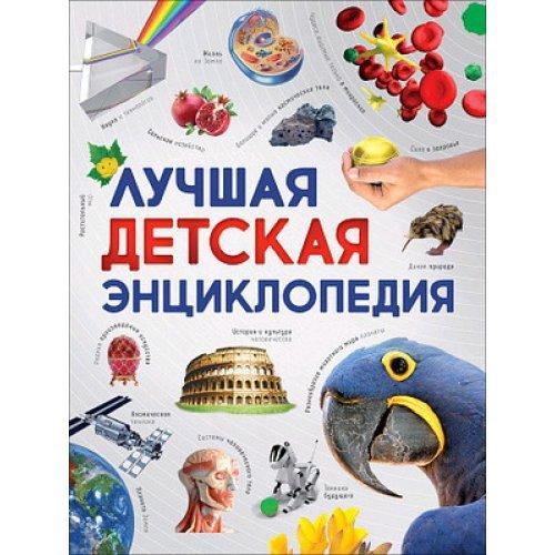 (Росмэн) Лучшая детская энциклопедия.