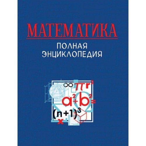 (Росмэн) Математика. Полная энциклопедия.