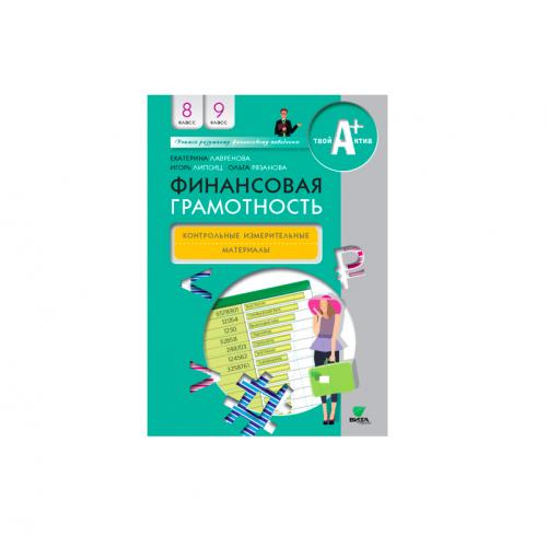 8-9 класс. Финансовая грамотность. КИМ. Лавренова Е. Липсиц И. Вита-Пресс. 2019 год