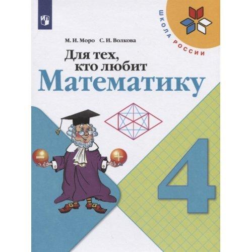4 класс. Математика. Для тех кто любит математику. Моро М. И. Волкова С. И. Просвещение. 2021 год