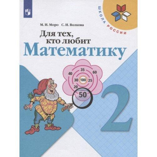 2 класс. Математика. Для тех кто любит математику. Моро М. И. Волкова С. И. Просвещение. 2021 год