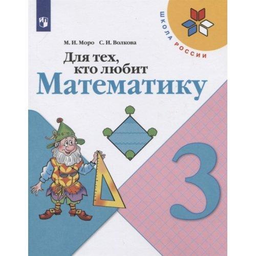 3 класс. Математика. Для тех кто любит математику.  Моро М. И. Волкова С. И. Просвещение. 2021 год