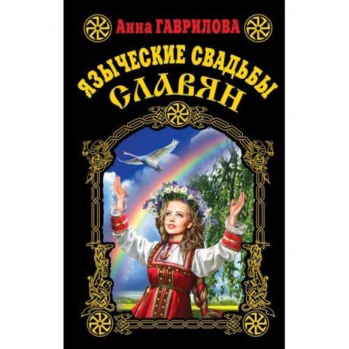 Эксмо (тв) Гаврилова А. Языческие свадьбы славян