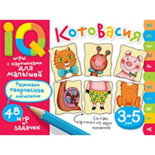 IQигры с картинками для малышей. Кото Васия. 3-5 лет. Куликова Е.Н.
