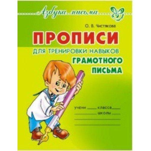 Азбука письма. Прописи для тренировки навыков грамотного письма. Чистякова О.В.