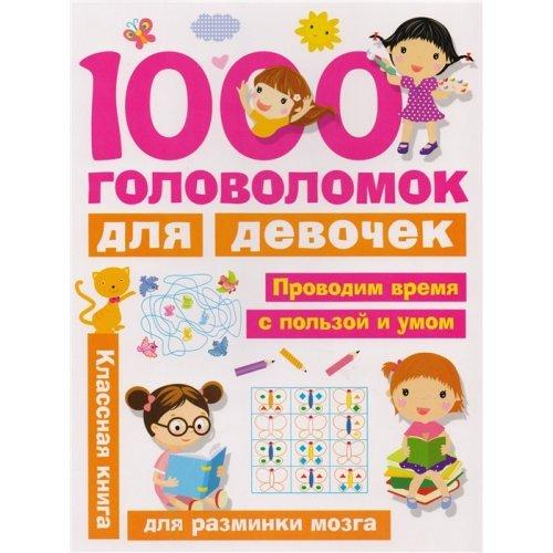 1000 головоломок для девочек. Классная книга для разминки мозга