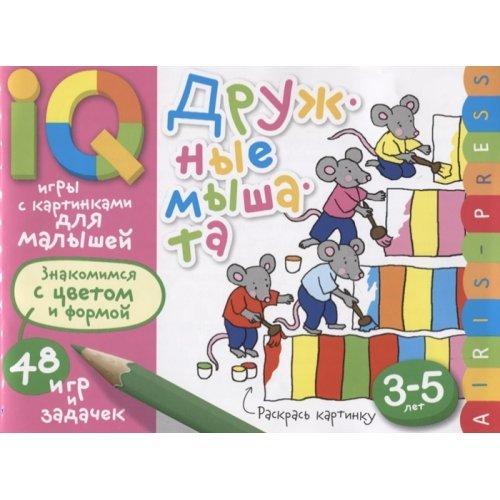 IQигры с картинками для малышей 3-5 лет. Дружные мышата.