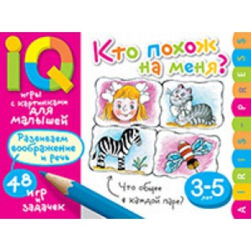 IQигры с картинками для малышей. Кто похож на меня? 3-5 лет. Куликова Е.Н.