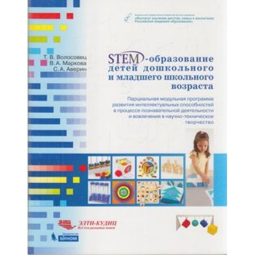 STEM-образование для детей дошкольного и младшего школьного возраста. Волосовец Т.В., Маркова, В.А, Аверин С.А.