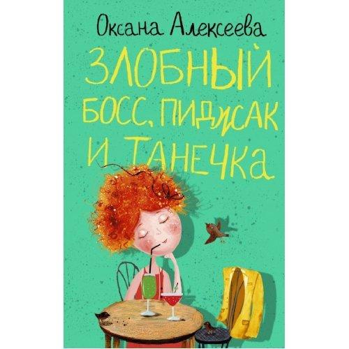 (АСТ) (тв) Алексеева О. Злобный босс, пиджак и Танечка.