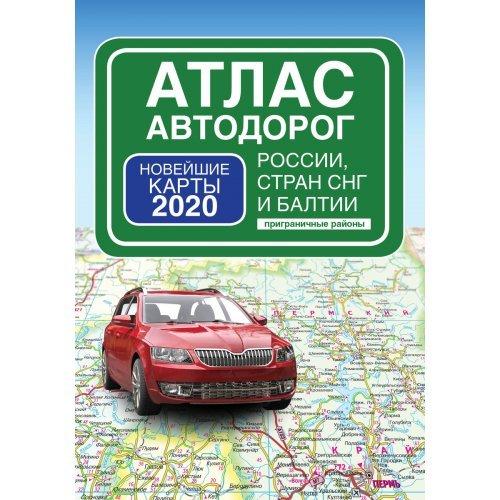 АТЛАС Атлас автодорог России,стран СНГ и Балтии (приграничные районы) Новейшие карты `20