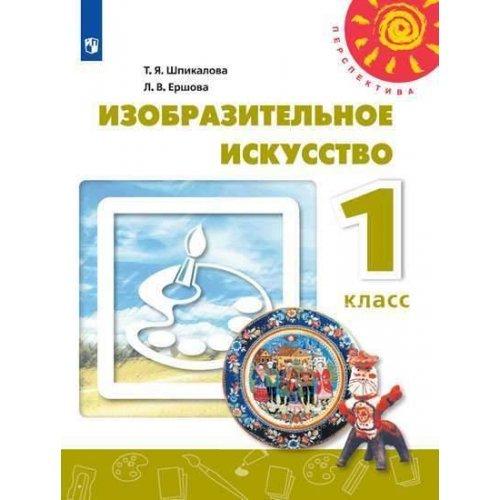 1 класс. Изобразительное искусство. Учебник.  ФП. Шпикалова Т.Я. Просвещение. 2019 год