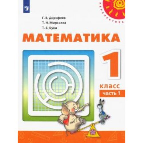 1 класс. Математика. Учебник. В 2 частях. Часть 1.  ФП. Дорофеев Г. В. Миракова Т.Н. Просвещение. 2019 год