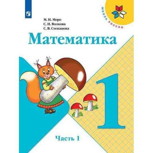 1 класс. Математика. Учебник. В 2 частях.  ФП. Моро М.И. Просвещение. 2019 год