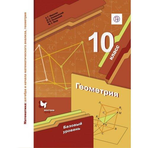 """10 класс. Геометрия. Учебник. """"АУ"""". ФП. Мерзляк А.Г. Полонский В.Б. Вентана-Граф. 2020 год"""