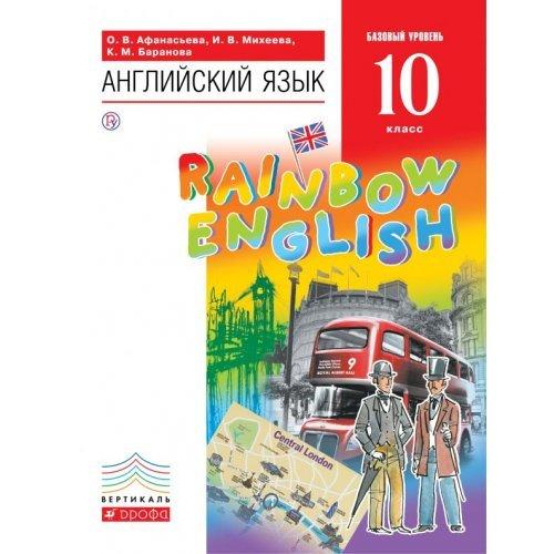 "10 класс. Английский язык. ""RAINBOW"". Учебник.  ФП. Афанасьева О. В. Михеева И.В. Дрофа. 2020 год"