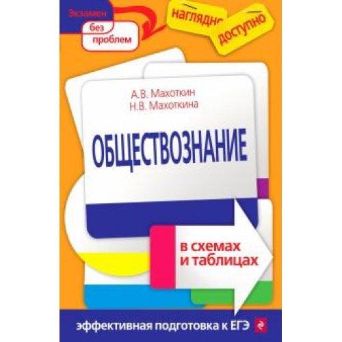 НаглядноИДоступно(о) Обществознание в схемах и таблицах (Махоткин А.В.,Махоткина Н.В.)