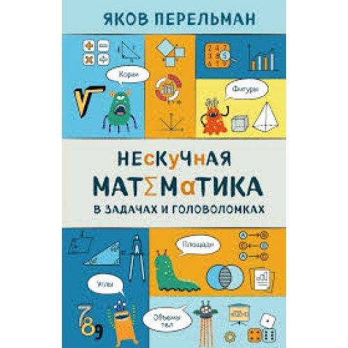 Захватывающая Наука(АСТ) Нескучная математика в задачах и головоломках.  Перельман Я. И.