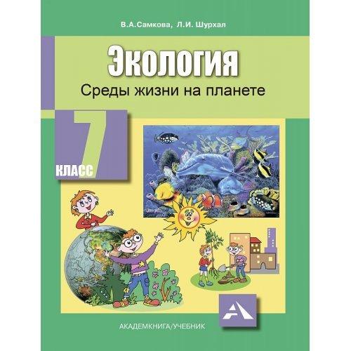 7 класс. Экология. Учебник. Самкова В. А. Шурхал Л. И. Академкнига. 2018 год и ранее