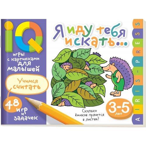 IQигры с картинками для малышей. Я иду тебя искать. 3-5 лет.