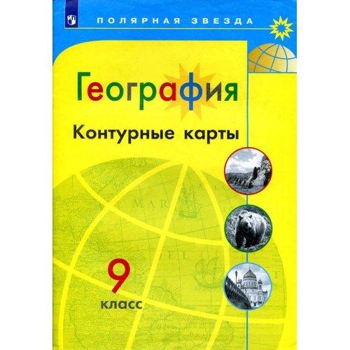 """9 класс. Контурные карты. География. УМК """"Полярная звезда"""". Матвеев А. В. Просвещение.  Матвеев А. В. Просвещение."""