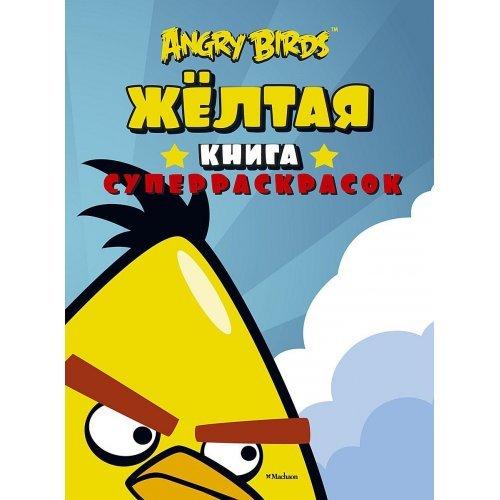 AngryBirds (Махаон) (о) (б/ф) Желтая книга суперраскрасок.