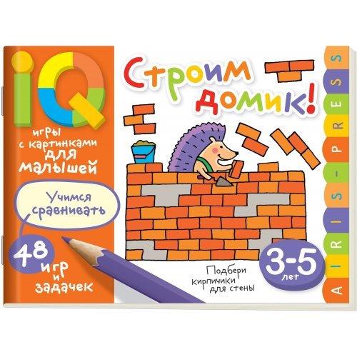 IQигры с картинками для малышей. Строим домик! 3-5 лет. Куликова Е.Н. Смирнова Е.Р.