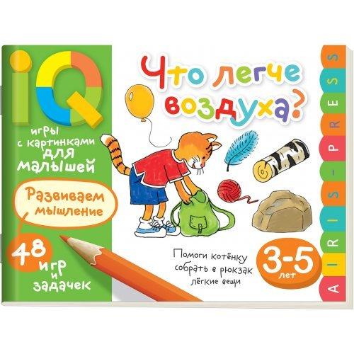 IQигры с картинками для малышей. Что легче воздуха? 3-5 лет. Куликова Е.Н.