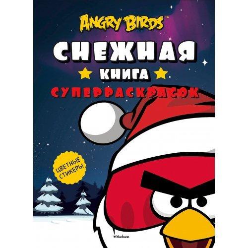 AngryBirds (Махаон) (о) (б/ф) Снежная книга суперраскрасок +наклейки.