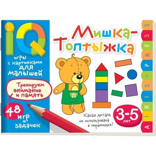 IQигры с картинками для малышей. Мишка-топтыжка. 3-5 лет. Куликова Е.Н. Тимофеева Т.