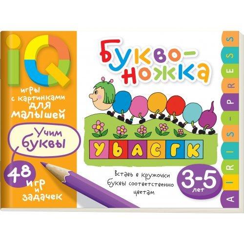 IQигры с картинками для малышей. 3-5 лет. Буквоножка