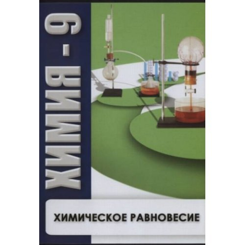 CDхимия. (Кварт) Химия 9. Химическое равновесие (МР4)