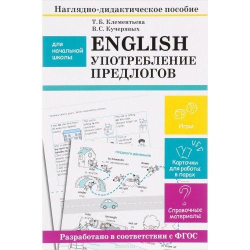 Английский язык. Наглядно-дидактическое пособие для начальной школы. Употребление предлогов.