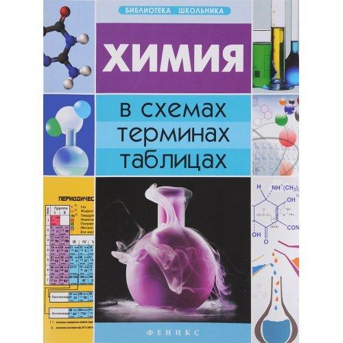 Биб Школьника (Феникс) (о) (б/ф) Химия в схемах, терминах, таблицах (Варавва Н.Э.)