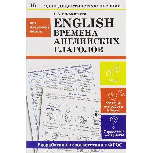 Английский язык. Наглядно-дидактическое пособие для начальной школы. Времена английских глаголов.