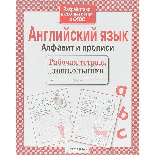Английский язык. Алфавит и прописи. Рабочая тетрадь. Семакина Е.