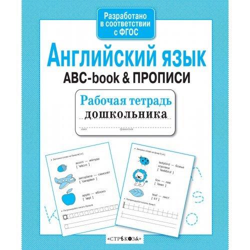 Английский язык ABC-book и прописи. Рабочая тетрадь.