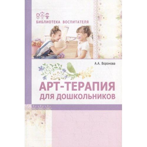 Библиотека воспитателя. АРТ-Терапия для дошкольников. Воронова А.А.