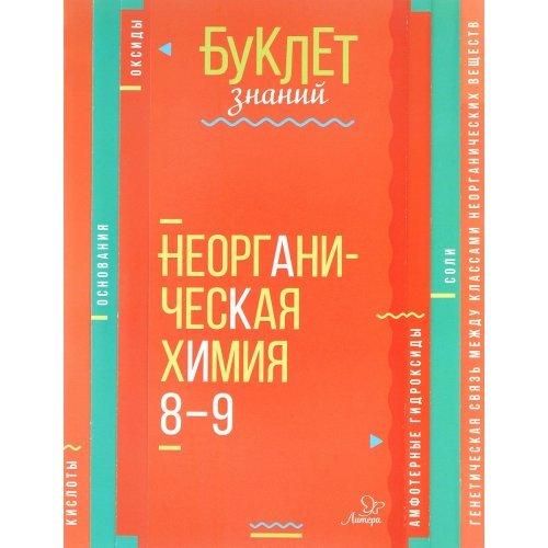 Буклет Знаний (Литера) Неорганическая химия. 8 -9 класс. (Ермакова М.В.)