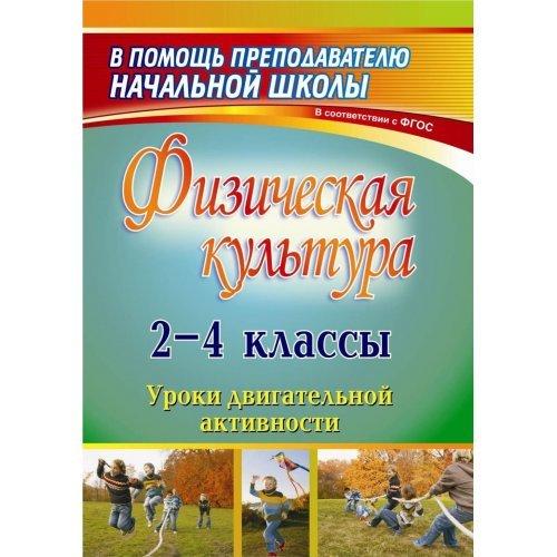В помощь Препод Начальной школы 1274 в Физическая культура 2-4 класс. ФГОС Уроки двигат.активности (Елизарова Е.)
