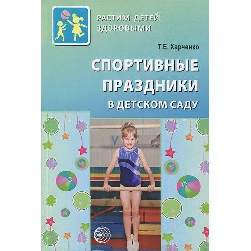 Будь здоров дошкольник. Спортивные праздники в детском саду. Харченко Т.Е.