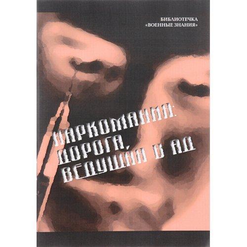 БиблиотечкаВоенныеЗнания Наркомания: дорога ведущая в ад. Метод. (Стымковская С.)