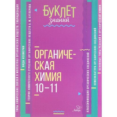 Буклет Знаний (Литера) Органическая химия. 10-11 класс. (Ермакова М.В.)