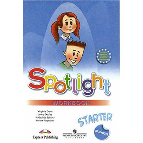 1 класс. Английский язык. Spotlight. Starter. Учебник для начинающих. Английский в фокусе. Быкова Н. И. Просвещение. 2018 год и ранее