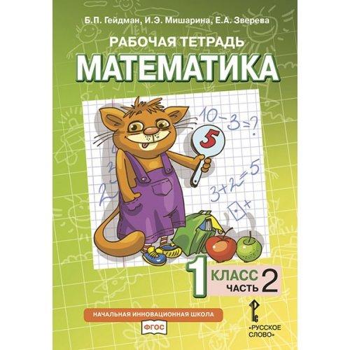 1 класс. Математика. Рабочая тетрадь. В 4 частях. Часть 2. Бененсон Е. П. Итина Л. С. Бином. 2021 год