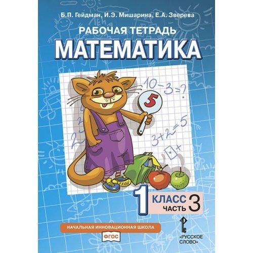1 класс. Математика. Рабочая тетрадь. В 4 частях. Часть 3. Бененсон Е. П. Итина Л. С. Бином. 2021 год