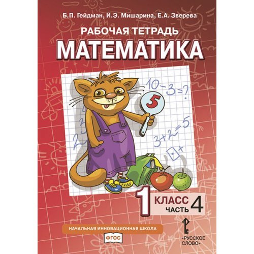 1 класс. Математика. Рабочая тетрадь. В 4 частях. Часть 4. Бененсон Е. П. Итина Л. С. Бином. 2021 год